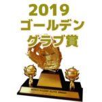 プロ野球 ゴールデングラブ賞 2019