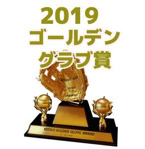プロ野球 ゴールデングラブ賞 2019 予想