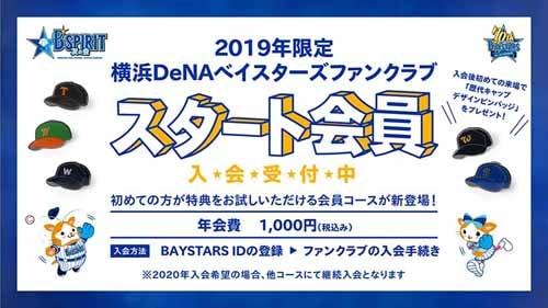 横浜DeNAベイスターズ公式ファンクラブ「スタート会員」