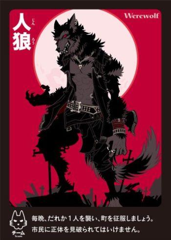 人狼ゲームとは? 究極のカードゲーム 人狼 人狼殺すには? 人狼 役職 人狼 アプリ 人狼 アニメ 人狼 アプリ おすすめ を紹介 人狼 霊媒師や 人狼預言者 人狼 ボディーガードなど 人狼 遊び方も伝授
