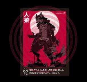 人狼 カードゲーム