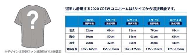 2020CREWユニホーム プロ野球 東京ヤクルトスワローズ ファンクラブ 2020年 スワローズクルー いつから?年会費・入会方法・入会特典 ヤクルト 新ユニフォーム 2020