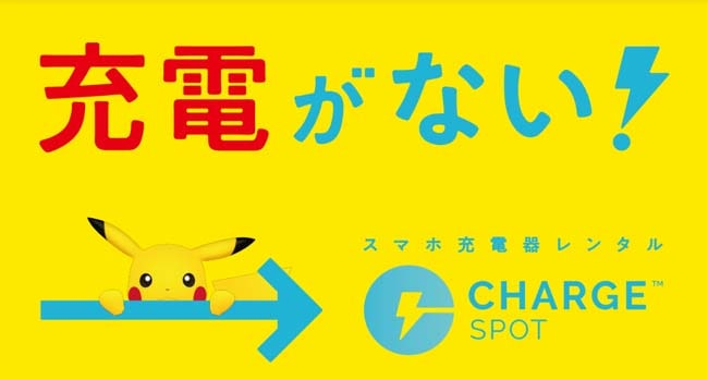 ChargeSPOT(チャージスポット) ChargeSPOT 設置場所 チャージスポット 設置場所   ChargeSPOT 料金 チャージスポット 料金 ChargeSPOT 使い方 チャージスポット 使い方 ChargeSPOT 評判 チャージスポット 評判