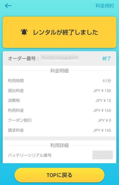 ChargeSPOT(チャージスポット) ChargeSPOT 設置場所 チャージスポット 設置場所   ChargeSPOT 料金 チャージスポット 料金 ChargeSPOT 使い方 チャージスポット 使い方 ChargeSPOT 評判 チャージスポット 評判面