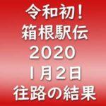 箱根駅伝2020往路結果