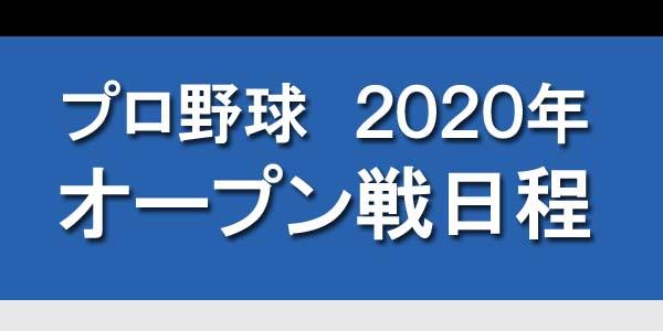 2020年 プロ野球 オープン戦日程