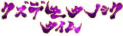 バジリスクタイム ロゴジェネレーター作成 無料 ロゴデザイン 無料 ロゴジェネレーター 無料 ロゴジェネレーター アニメ ロゴメーカー 無料 ロゴメーカー アニメ ロゴ アイコン ロゴ アニメーション 作り方