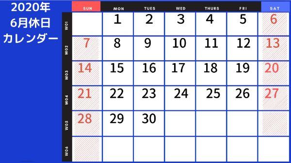 祝日 2020 カレンダー 祝日カレンダー 2020 祝日一覧 祝日 一覧 祝日 意味 祝日 移動 祝日 イラスト 祝日 一覧 2020