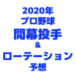 プロ野球2020年開幕投手&ローテーション予想