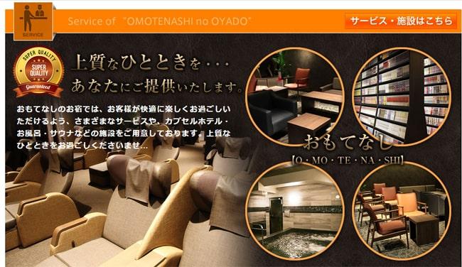 東京サウナ 東京ホテル 予約 東京宿泊 予約 上野サウナ 上野ホテル 予約 上野宿泊 予約 ホテルおもてなしのお宿 上野・御徒町 東京ホテル 格安 上野ホテル 格安
