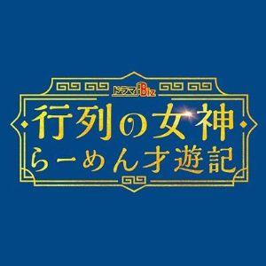 春 ドラマ 2020 ランキング
