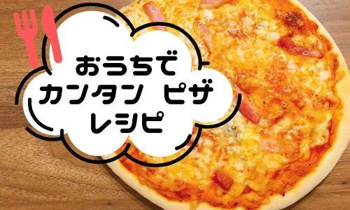 ピザ レシピ 具 ピザ作り方 小麦粉 ピザ作り方 具 ピザ作り方 強力粉 ピザ作り方 オーブン ピザ作り方 簡単 ピザ作り方 生地 ピザ作り方 子供 ピザ作り方 チーズ ピザ作り方 人気 ピザ作り方 薄力粉 ピザ レシピ 具