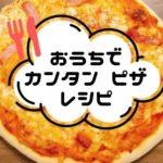簡単レシピ ピザ作り方 小麦粉 ピザ作り方 具 ピザ作り方 強力粉 簡単レシピ ピザ作り方 オーブン ピザ作り方 簡単 ピザ作り方 生地 ピザ作り方 子供 簡単レシピ ピザ作り方 チーズ ピザ作り方 人気 簡単レシピ ピザ作り方 薄力粉
