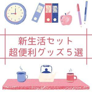 新生活セット 便利グッズ 5選