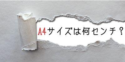 a4 サイズ ピクセル a4 サイズ cm a4 サイズ 比率 a4 サイズ インチ A4 サイズ cm a4 サイズ 封筒 紙サイズ 一覧表 紙 サイズ表 紙 サイズ a4 紙 サイズ a4 b4 紙のサイズ a4 紙のサイズ a4の半分 紙 サイズ a4 半分 紙 サイズ インチ