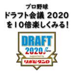 プロ野球ドラフト会議2020