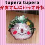 tupera tupera 立川 tupera tupera かおてん tupera tupera 絵本 ツペラツペラ展 ツペラツペラ グッズ ツペラツペラ かおてん ツペラツペラしかけえほん tupera tupera 立川 予約 tupera tupera 絵本 人気 ツペラツペラ展 立川