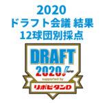 2020ドラフト会議結果・採点
