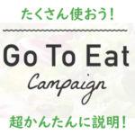 Go To EAT の使い方を 超かんたんに説明