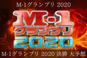 2020 エムワン グランプリ