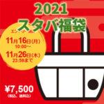 スタバ福袋2021