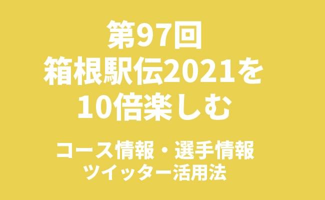 第97回箱根駅伝2021
