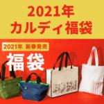 カルディ福袋2021