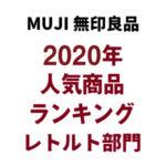無印良品 2020年 人気商品ランキング レトルト部門編