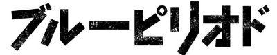 ブルーピリオドアニメ化 ブルーピリオドアニメ化いつ ブルーピリオドアニメいつから ブルーピリオドアニメ化いつ ブルーピリオドアニメ制作会社ブルーピリオドアニメ声優 ブルーピリオドアニメ制作会社 ブルーピリオドアニメ声優 ブルーピリオドアニメいつ ブルーピリオドアニメいつから ブルーピリオドアニメ化いつ ブルーピリオドアニメ主題歌 ブルーピリオドアニメイト