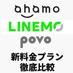 ahamo・LINEMO・povo 徹底比較