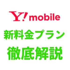 Ymobile新料金プラン