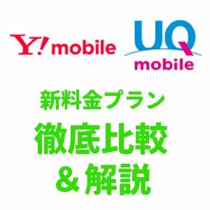 Ymobile(ワイモバイル)とUQ mobile 新プラン 徹底比較
