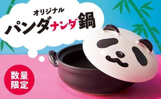 カルディ パンダナンダ鍋 お店限定で再販決定!
