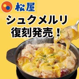 松屋 シュクメルリ 復刻発売