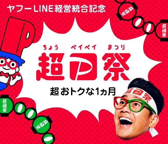 超PayPay祭スタート!