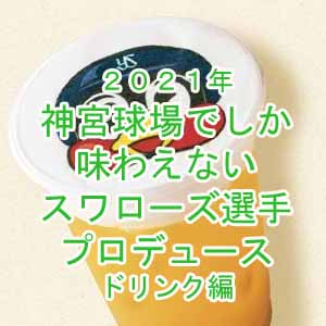 2021年神宮球場グルメ・ドリンク編