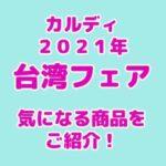 カルディ台湾フェア2021