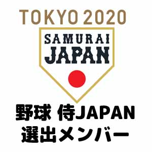 侍JAPANメンバー