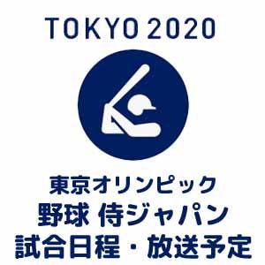 TOKYO2020野球侍ジャパン