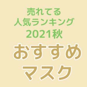 おすすめ人気マスク2021秋