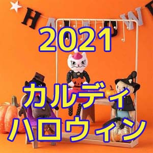 2021カルディハロウィン