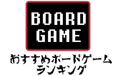 ボドゲ 2人 協力 ボドゲ 2人 オンライン ボドゲ 新作 おすすめ ボドゲ 新作 ランキング ボドゲ部屋 ボードゲーム おすすめ ボードゲームカフェ ボードゲーム オンライン ボードゲーム おすすめ 大人 ボードゲーム おすすめ 2021 ボードゲーム おすすめ 2人 ボードゲーム おすすめ 2020 ボードゲーム おすすめ 4人 ボードゲーム おすすめ 高齢者 ボードゲーム おすすめ こども ボードゲーム おすすめ 3人 ボードゲーム おすすめ 5人 ボードゲーム 子供 6歳 ボードゲーム 子供 教育 ボードゲーム 子供 効果 ボードゲーム 子供 人気 ボードゲームとは何か ボードゲームとは 日本 ボードゲーム 人気 ボードゲーム 人気 2021 ボードゲーム 人気 大人 ボードゲーム 人気 子供 ボードゲーム 人気 小学生 ボードゲーム 人気 2人 ボードゲーム 人気 家族 ボドゲカフェ 新宿