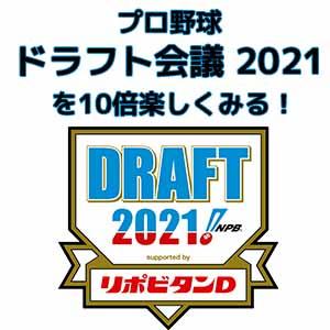 プロ野球 ドラフト会議 2021 を10倍楽しくみる!